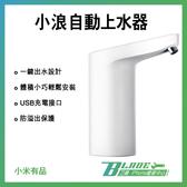 【coni shop】小浪自動上水器 現貨 快速出貨 小米有品 小米飲水機 抽水器 抽水馬達