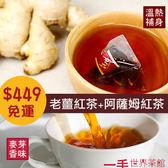 一手私藏世界紅茶│【薑紅茶任選$449】台灣老薑紅茶+黃金阿薩姆紅茶(10入/袋)  郵寄免運