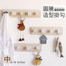 異域花紋 異國 圖騰 簡約造型 掛勾 中款 木製掛鈎 衣帽架 掛衣勾 牆面壁面設計 掛勾-米鹿家居