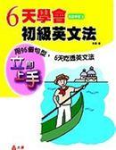 (二手書)6天學會初級英文法-英語學習9