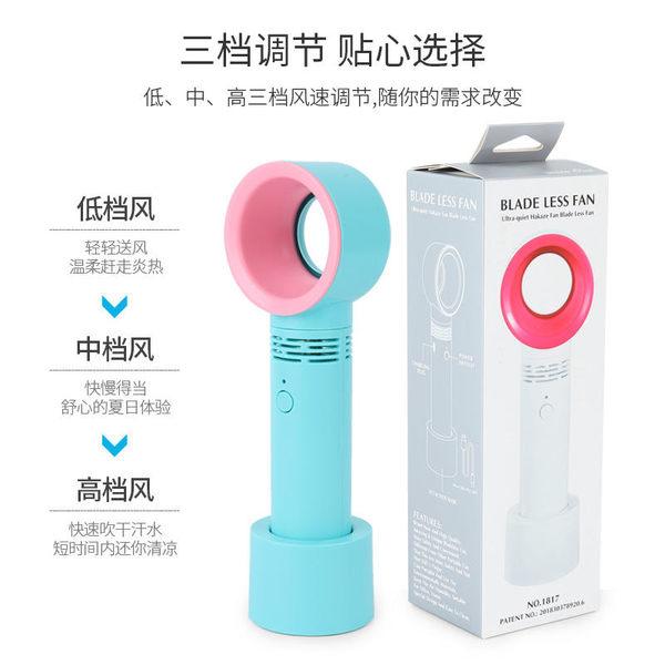 韓國熱銷 ZERO9 便攜式 無葉風扇 手持風扇 USB風扇 兒童安全風扇 無扇葉 無葉片 小風扇 迷你