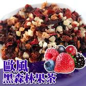 黑森林果粒茶 歐洲果粒茶 歐式水果茶果乾茶 300克 另有草莓、水蜜桃、蘋果、綜合 【正心堂】