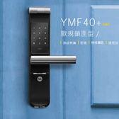 耶魯Yale YMF40+四合一電子鎖