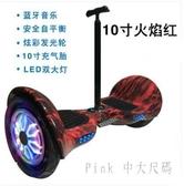MAXSCV智能電動平衡車雙輪兒童兩輪成年代步車成人10寸越野平行車 JY9376【pink中大尺碼】