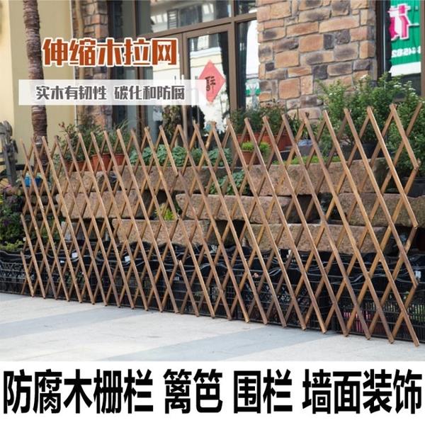 種植箱 伸縮木拉網碳化防腐木柵欄牆面網格花架攀爬架木圍欄木籬笆 - 夢藝家