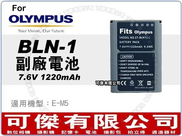 可傑 OLYMPUS BLN1 高容量防爆電池 適用 EP5 O-MD E-M5