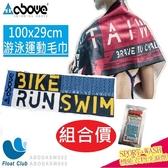 【Above】SPORTS TOWEL 台灣國旗版/經典款 100x29cm(送)Sport-Wash 專業機能運動衣物洗劑