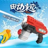 兒童電動水槍玩具噴水男女孩大容量呲水神器成人超大高壓戲灑水槍