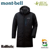 【Mont-Bell 日本 男 Colorado雙面羽絨長版外套《黑/灰炭》】1101546/超輕防潑水/禦寒大衣