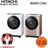 【HITACHI日立】12.5KG日本原裝溫水擺動式飛瀑洗脫烘滾筒洗衣機 BDNX125BJ (左開) 免運費 送基本安裝