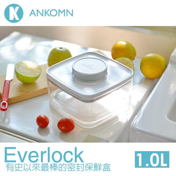 密封保鮮盒 Ankomn Everlock 密封保鮮盒 1.0L 全館免運