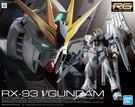 鋼彈模型 RG 1/144 RX-93 Nu 機動戰士0096 逆襲的夏亞 劇場版 032 TOYeGO 玩具e哥
