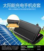 【世明國際】🔥年末出清🔥蘋果專用太陽能背蓋充 iPhone6/6s/7/8 PLUS 無線手機殼行動電源背夾電池