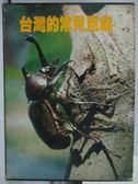 【書寶二手書T9/動植物_ZJV】台灣常見的昆蟲_附殼
