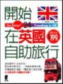 (二手書)開始在英國自助旅行