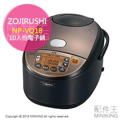 【配件王】現貨 日本代購 ZOJIRUSHI 象印 NP-VQ18 IH電子鍋 電鍋 飯鍋 10人份