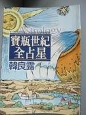 【書寶二手書T1/星相_LJI】寶瓶世紀全占星_韓良露
