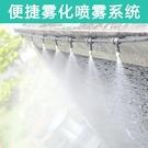 灌溉噴頭懶人自動澆花器家用噴霧器花園霧化澆水神器噴淋降溫除塵灌溉系統 小山好物