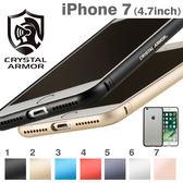 Hamee 日本 CRYSTAL ARMOR iPhone7 鋁製邊框保護殼 手機殼 (任選) 151-455961