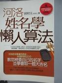 【書寶二手書T2/星相_HMV】河洛姓名學懶人算法_郭照文