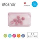 Stasher 長形矽膠密封袋-玫瑰石英粉