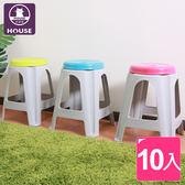 【HOUSE】特厚A字椅/休閒椅/椅凳/夜市椅(10入)藍色