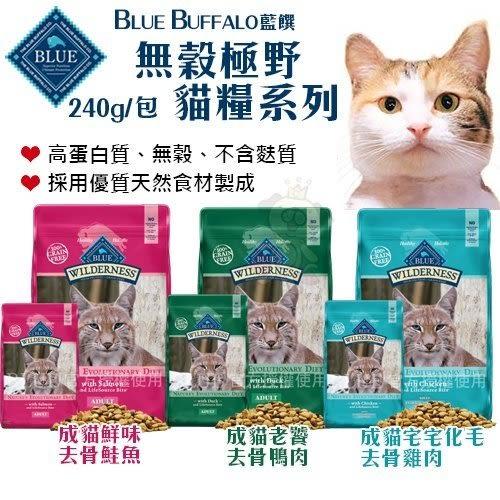 *KING WANG*Blue Buffalo藍饌《WILDERNESS無穀極野-貓系列》240g 北美銷售第一天然寵糧