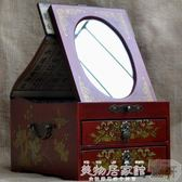 婚慶盒 結婚嫁妝梳妝箱古典首飾盒中式抽紅化妝韓中國風收納鏡鎖【美物居家館】
