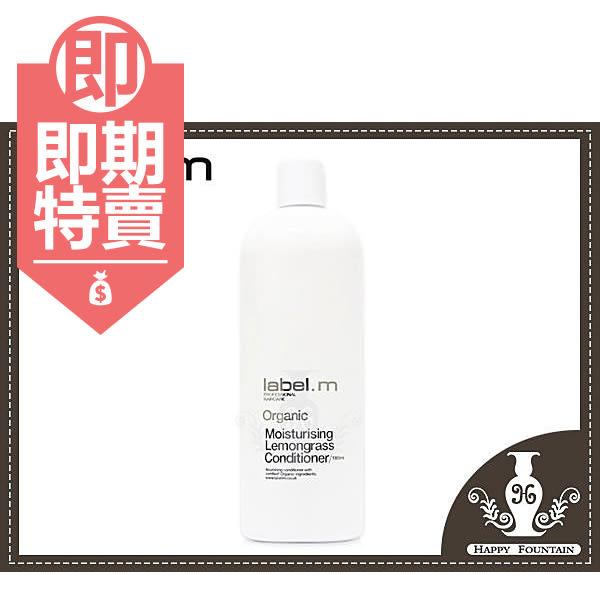 即期商品 英國 label.m 晶鑽 有機檸檬草護髮素 1000ml