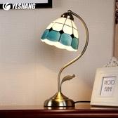 桌燈臥室床頭檯燈裝飾燈具新款溫馨創意個性檯燈【端午鉅惠】