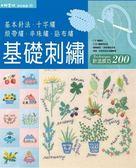 (二手書)基礎刺繡針法技巧200