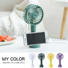 電風扇 手持風扇 充電式風扇 手機架 手拿扇 大風量 USB充電 多功能手持風扇【S014】MYCOLOR