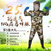 防蜂衣全套透氣專用蜂衣馬蜂防蜂服連體服加厚帶風扇防馬蜂服 DF 科技藝術館