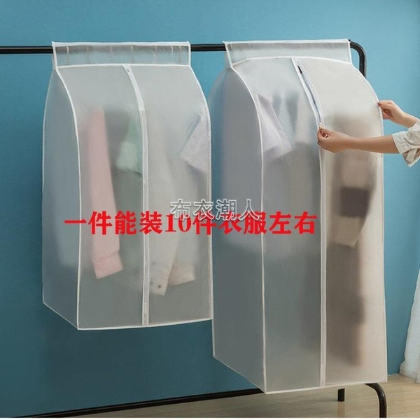 衣服防塵袋衣罩防塵套子罩子全封閉衣柜掛衣袋家用透明西裝大衣套 快速出貨