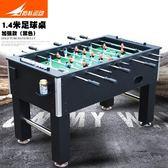 桌面足球 拓樸運動 大號成人足球機 8桿桌上足球桌 室內足球機 成人游戲桌 mks薇薇