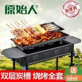 燒烤爐燒烤架戶外家用木炭全套工具5人以上烤肉野外碳爐子3 檸檬衣舎