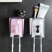 刷牙杯套裝吸盤牙具架衛生間壁掛牙刷架吸壁式可愛洗漱口杯套裝 {優惠兩天}