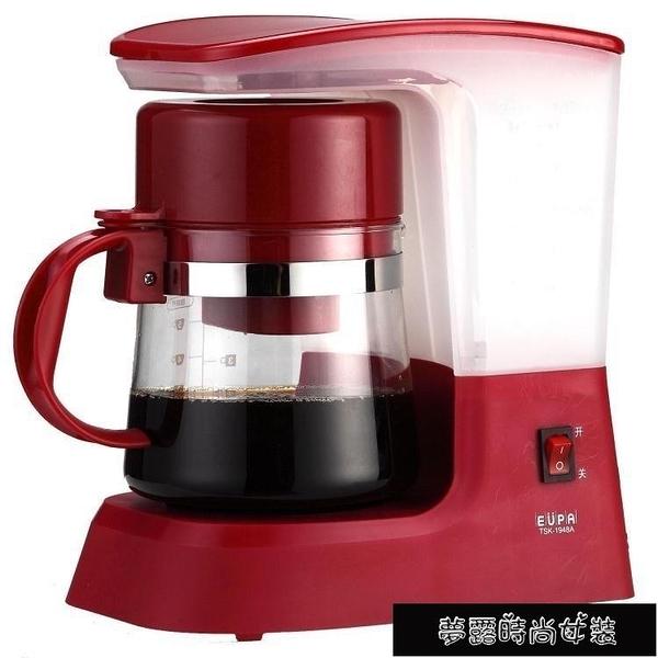 TSK-1948A煮咖啡機家用滴漏式美式自動泡茶咖啡 【全館免運】