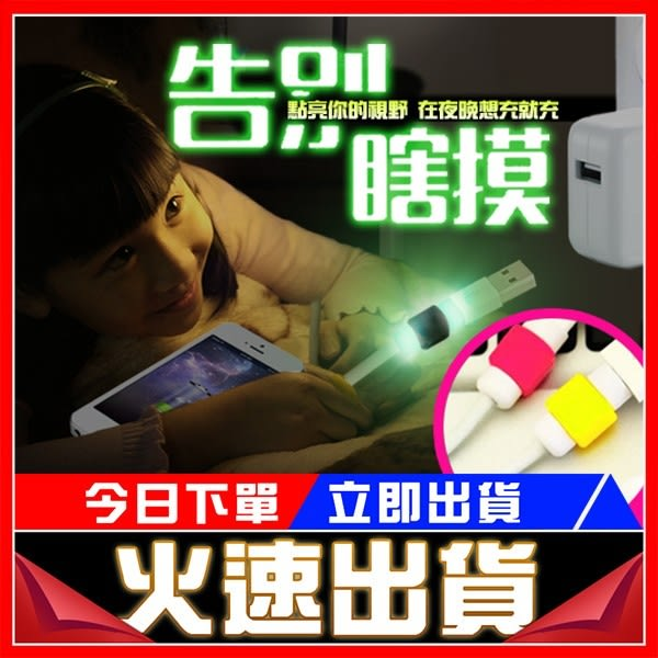[24hr-現貨快出] 馬卡龍I線套 夜光I線套 Lightning 充電數據線 充電線護套 iPhone 7/8 6s 6 Plus iPad Air mini