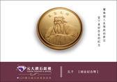 ☆元大鑽石銀樓☆【極致工藝‧品質保證】『孔子』純金紀念幣*送禮收藏、純金紀念幣、擺件*