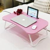 筆電桌筆記本電腦桌床上用簡易宿舍懶人桌子床上書桌可折疊多功能小桌【限量85折】