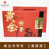2019春 黃金特等茶 清香組優質獎 峨眉茶行
