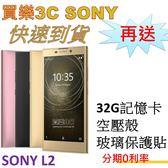 SONY Xperia L2 單卡手機,送 32G記憶卡+空壓殼+玻璃保護貼,分期0利率,SONY H4331