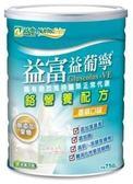 (加送22g*3包) 益葡寧鉻營養配方香草750g/罐 *維康*