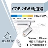 【奇亮科技】含稅24W COB軌道燈 LED軌道燈 投射燈 可調光調色 另購遙控器 ITE-50282、285