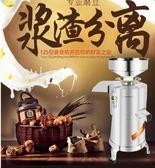 220V125型磨漿機 商用豆漿機大型現磨渣漿分離豆腐機大容量家用『夢娜麗莎精品館』YXS