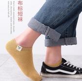 男襪子 男士透氣短襪子夏天薄款防臭吸汗棉襪夏季隱形船襪運動男襪ins潮