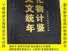 二手書博民逛書店中國文化文物統計年鑑1999(精裝罕見99年一版一印 印量220