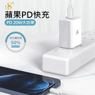 D8 Apple 20W PD快充插頭 Type-C充電器