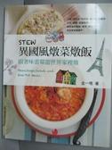 【書寶二手書T4/餐飲_XGJ】STEW異國風燉菜燉飯-跟著味蕾環遊世界家裡燉_金一鳴